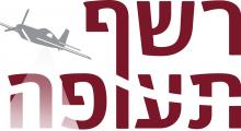 לוגו תעופה